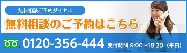 無料相談ご予約ダイヤル 無料相談のご予約はこちら 0120-356-444 受付時間 9:00〜19:00(平日)