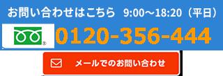 お問い合わせはこちら 9:00〜19:00(平日) 0120-356-444