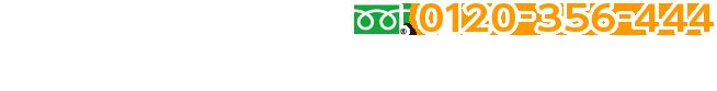 無料相談実施中 0120-356-444 受付時間 9:00~19:00(平日)