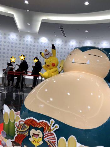 ポケモン センター